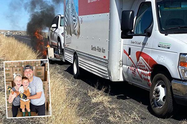 搬家途中汽車燒毀 夫婦感恩:人和行李安然無恙