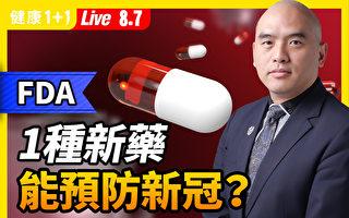 【重播】FDA批准1款新药 能预防新冠?