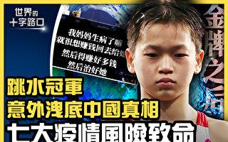 【十字路口】疫情7大風險 跳水冠軍洩真相