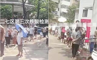 【一线采访】郑州疫情封控 民斥不合理