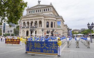 德国法轮功法兰克福反迫害游行 政要声援