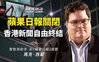 【思想领袖】苹果日报关闭 香港新闻自由终结