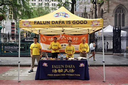紐約法輪功學員在「紐約市街頭市集」位於曼哈頓華爾街的真相展位。