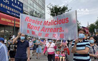 7月房租拖欠率下降 纽约市房屋法庭结案加快