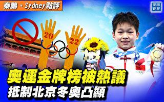 【秦鵬直播】東奧金牌榜被熱議 北京冬奧遭抵制