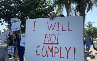 加州400多醫護人員集會 抗議強制接種疫苗