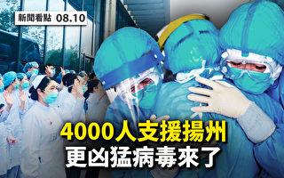 【新聞看點】風暴襲北京 疫情嚴峻四千人支援揚州