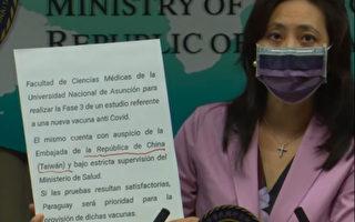 """称我""""中国台湾""""巴拉圭更正错误 外交部:巴国很清楚民主与极权不同"""