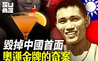 【有冇搞错】毁掉中国首面奥运金牌的奇案