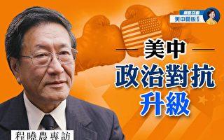 【热点互动】专访程晓农 :美中政治对抗升级