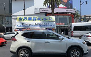 洛杉磯真相車隊遊行 穿梭於好萊塢星光大道