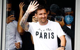 梅西轉戰PSG達協議 穿30號球衣