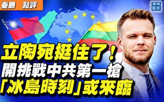 【秦鵬直播】立陶宛和中共漸行漸遠 真實原因?