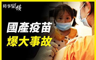 【時事縱橫】國產疫苗爆事故 KTV慘變紅歌會?