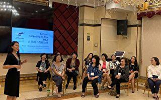 培養出色第二代  紐約華裔媽媽分享經驗