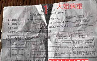 重庆妇女打疫苗后晕厥 送医院三周后离世