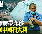 【有冇搞错】降雨带北移 对中国有大利
