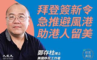 【珍言真语】郑存柱:避风港政策助港人留美