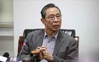 《人民日報》分社長批鍾南山 評論:高層內鬥
