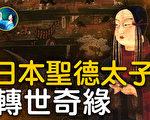 【未解之謎】日本聖德太子的轉世奇緣