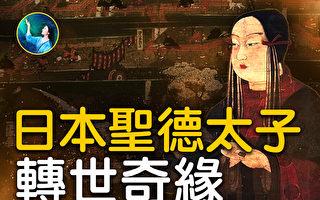 【未解之谜】日本圣德太子的转世奇缘