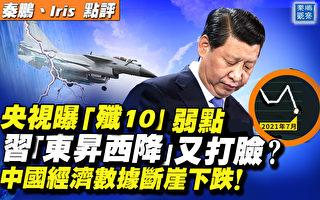 【秦鵬直播】央視洩殲10弱點 中國經濟數據慘淡