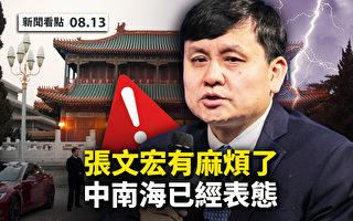 【新闻看点】张文宏遭党媒追打 谭德塞语出惊人