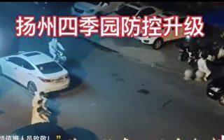 【一線採訪】揚州高風險區居民曝封鎖細節