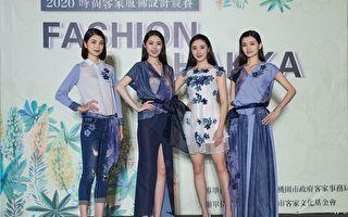 2021時尚客家服飾競賽  總獎金超過20萬