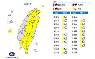 雨炸17縣市 雙北文山、信義等4區列淹水警戒
