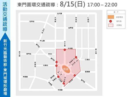 「新竹光臨藝術節-東門城環形劇場」活動交通疏導措施。