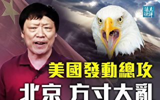 【远见快评】美国拉开总攻架势?北京方寸大乱