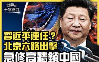 【十字路口】习可望连任?北京修六堵高墙锁国