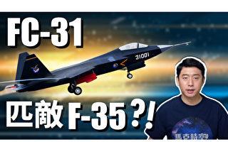 【马克时空】FC-31抄袭F-35?中共战机设计为何老被诟病?
