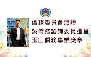 雪梨侨务咨询委员吴进昌荣获玉山侨务专业奖章