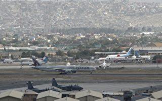 因應局勢變化 多國航班避開阿富汗領空