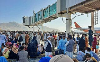 超60国发声明 要求确保阿富汗人和外国人撤离
