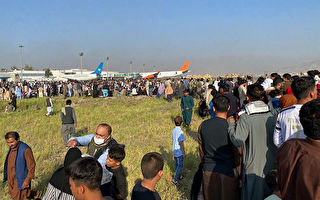 【更新】喀布尔机场混乱 出现死伤
