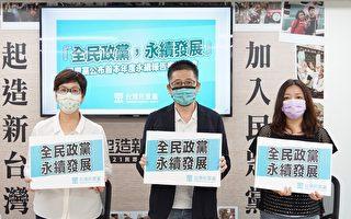 首见政党永续报告书 台民众党:仿企业负社会责任