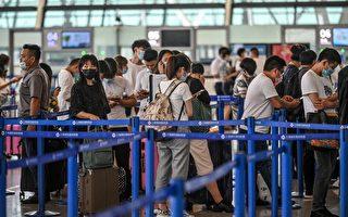美国解禁 中国留学生上海机场排长队等赴美