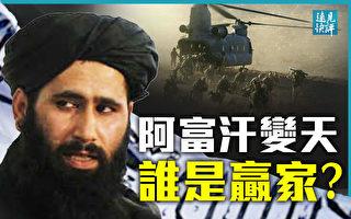 【远见快评】阿富汗变天 谁是赢家?