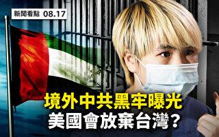 【新聞看點】台灣會成阿富汗?中共恐怖延伸海外