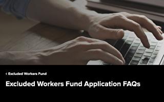 紐約州「被排除工人基金」  更新申請說明
