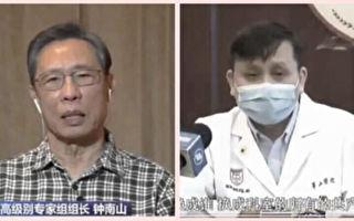 【網海拾貝】張文宏和鍾南山再次驗證了什麼?