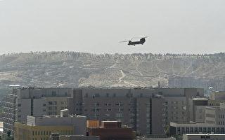 組圖:塔利班接管阿富汗 美德等國人員撤離