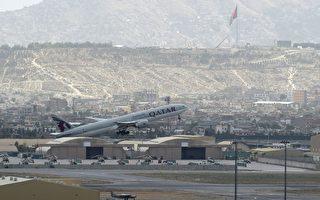 阿富汗生变 全球大型航空调整航线