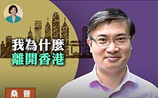 【方菲访谈】桑普:我为什么离开香港?