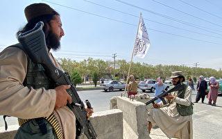 分析:塔利班掌权后 与伊朗和中共关系微妙