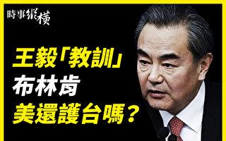 【時事縱橫】黨媒拿王毅做文章 中共軍演測美國?