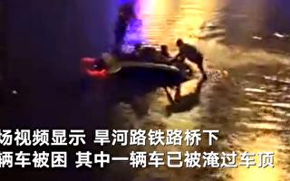 北京暴雨桥下水深1.7米 一夫妇困车内溺毙